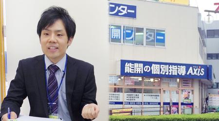 能開の個別指導Axis(アクシス)熊取校にインタビュー!