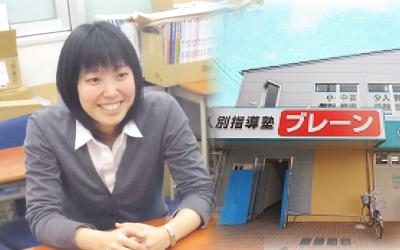 個人別指導塾ブレーン 鳳校にインタビュー!