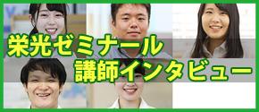 栄光ゼミナール・先輩講師インタビュー