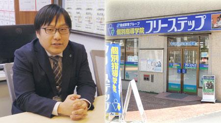 フリーステップ 天王寺教室にインタビュー!!