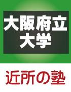 大阪府立大学近隣の塾バイト