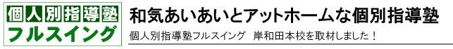 個人別指導塾フルスイング 岸和田本校にインタビュー!!
