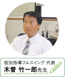 個別指導フルスイング 代表 木曽竹一郎先生