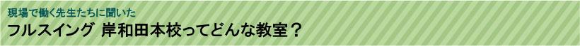 フルスイング 岸和田本校ってどんな塾?