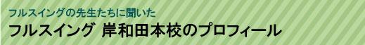 フルスイング岸和田本校プロフィール