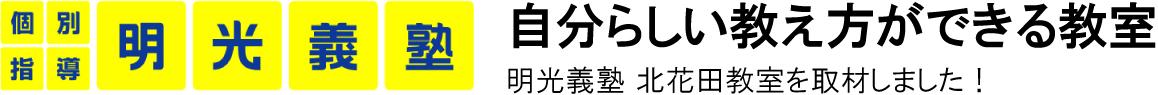 明光義塾 北花田教室にインタビュー!!