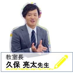 明光義塾 北花田教室の先生1