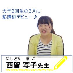 明光義塾 北花田教室の先生2