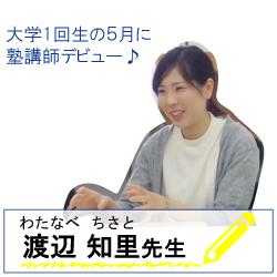 明光義塾 北花田教室の先生3