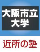 大阪市立大学近隣の塾バイト