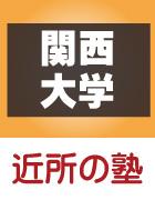 関西大学近隣の塾バイト