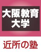 大阪教育大学近隣の塾バイト