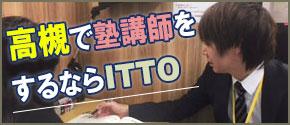 舞鶴で塾講師をするならITTO個別指導学院!
