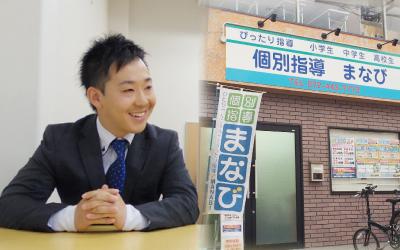 個別指導まなび 和泉大宮校にインタビュー!