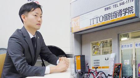 ITTO個別指導学院 八尾恩智校にインタビュー!!