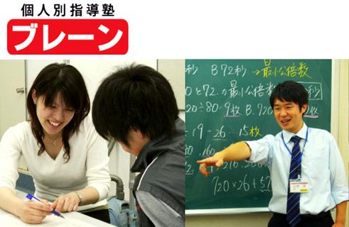個人別指導塾ブレーン新金岡校(堺市北区近く)のアルバイト風景