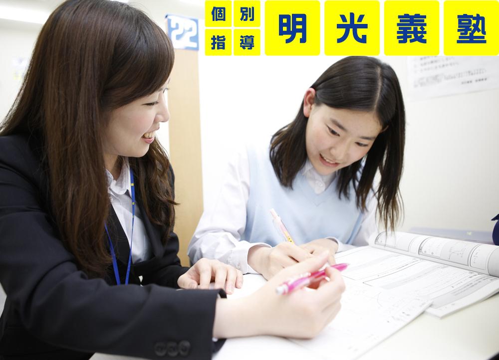 明光義塾津田教室(津田駅近く)のアルバイト風景