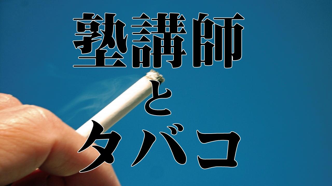 塾講師とタバコ
