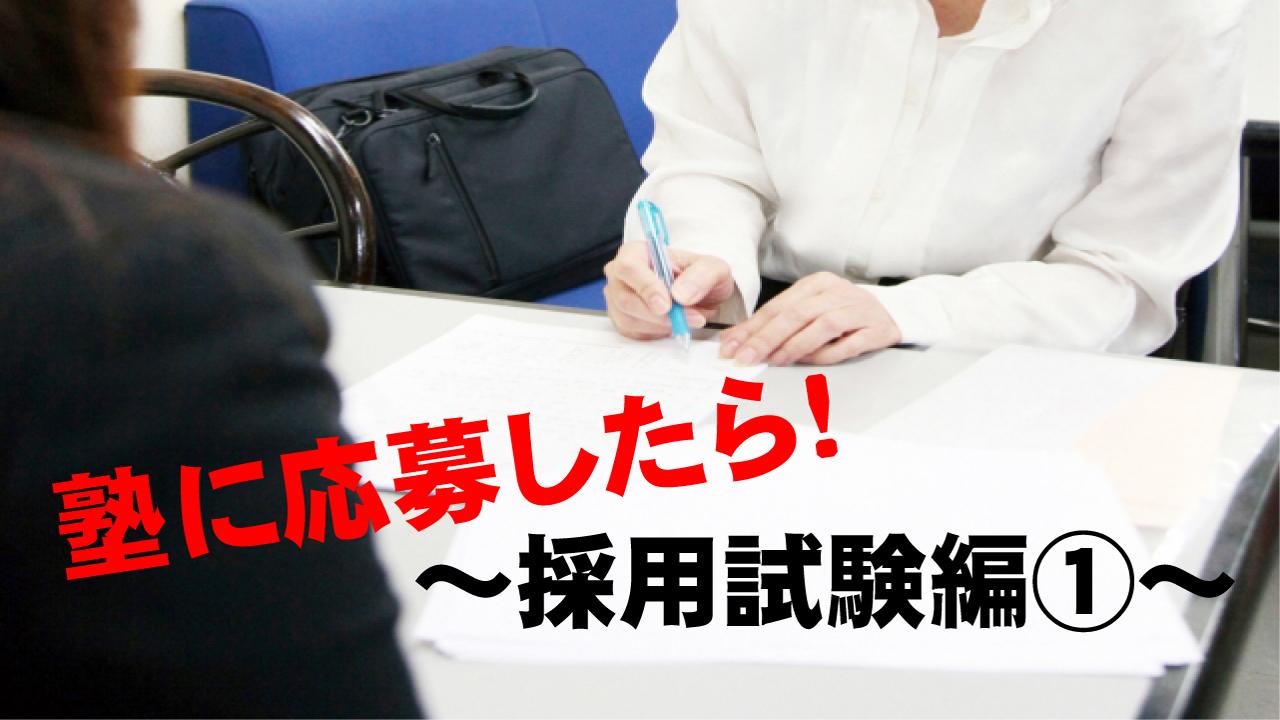 塾に応募したら!~採用試験