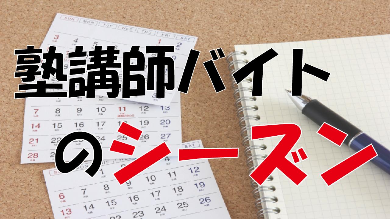 塾講師バイトのシーズン【はじめる時期は?】