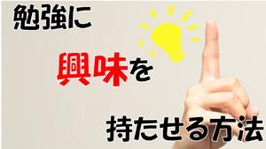 塾講師の《3つの行動》がやる気のない生徒を変える!