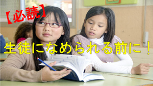 【必読】生徒になめられる前に!