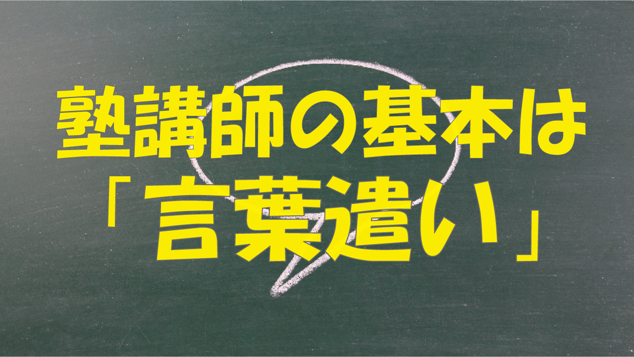 塾講師の基本は「言葉遣い」【基本は敬語?】