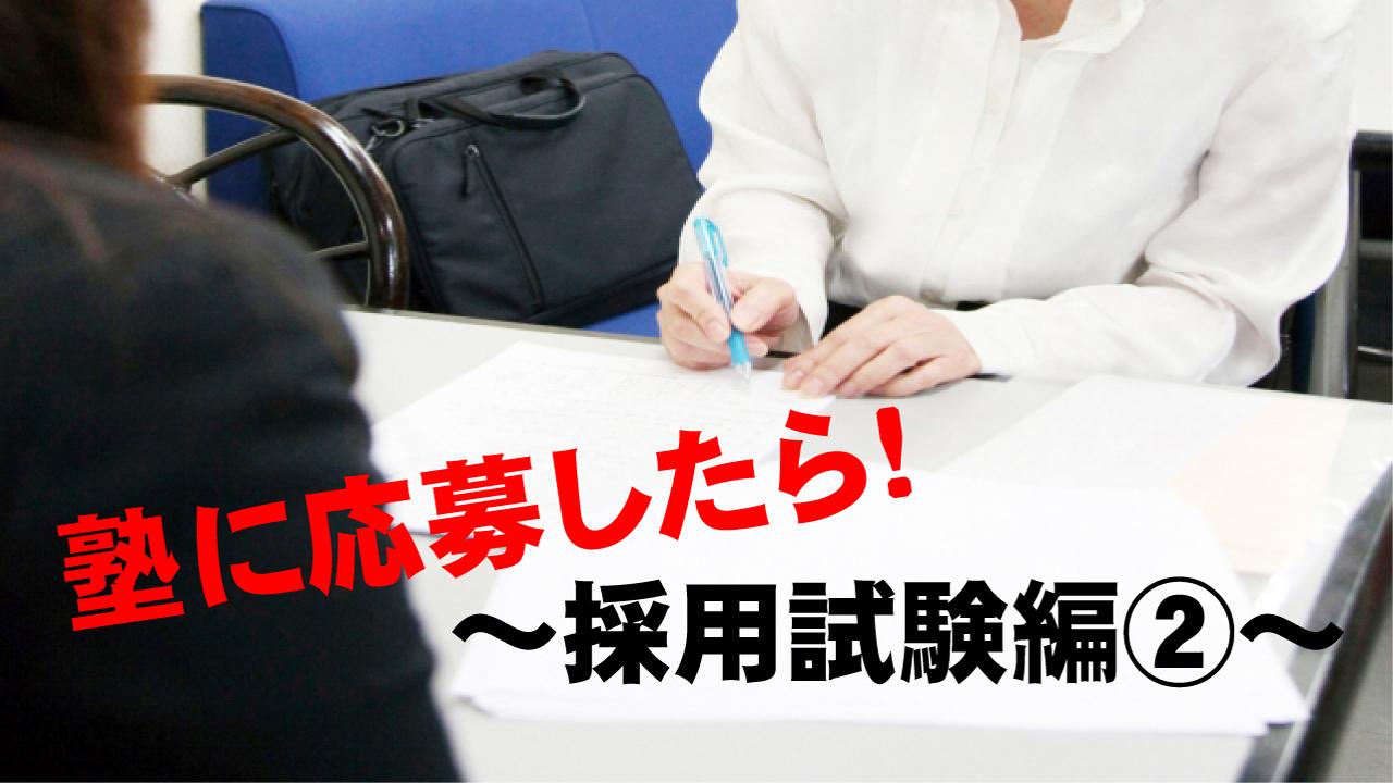 塾に応募したら!~採用試験編②~