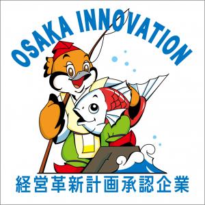 大阪府経営革新計画承認企業ロゴ