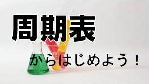 【化学】周期表からはじめよう!