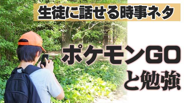 ポケモンGOと勉強【生徒に話せる時事ネタ】