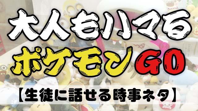 【塾講師】ポケモンGOと勉強【生徒に話せる時事ネタ】