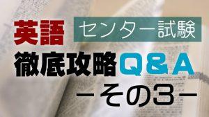 センター試験 英語 徹底攻略Q&A -その3-