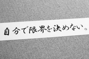 『 継続は力なり 』