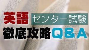 【プロが教える】センター試験 徹底攻略Q&A!【英語編】
