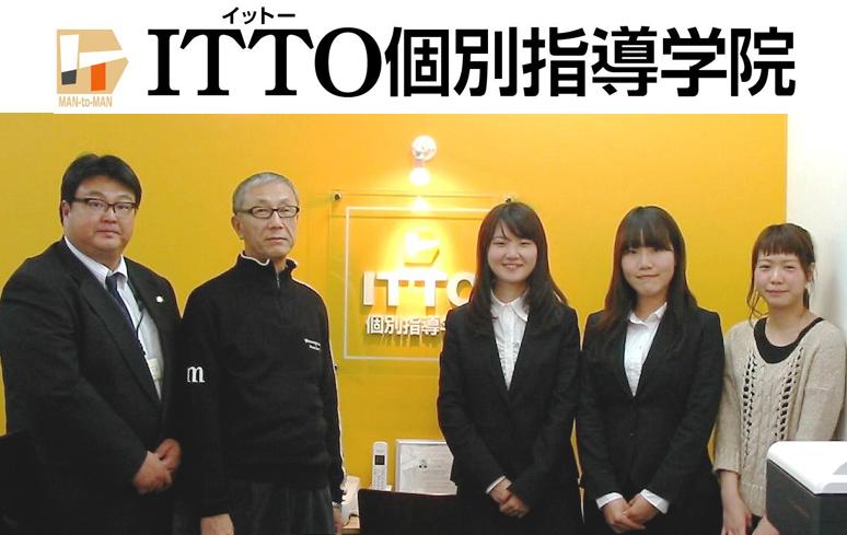 ITTO個別指導学院東大阪長田駅前校(ITTO個別指導学院近く)のアルバイト風景
