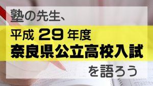 塾の先生、平成29年度 奈良県公立高校入試を語ろう
