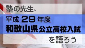 塾の先生、平成29年度 和歌山県公立高校入試を語ろう!!
