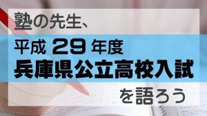 塾の先生、平成29年度 兵庫県公立高校入試を語ろう!!
