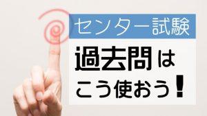 【プロが教える】センター試験 過去問題の使い方!