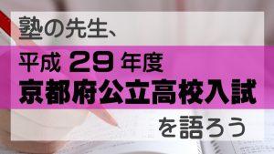 塾の先生、平成29年度 京都府公立高校入試を語ろう!!