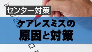 センター試験 ケアレスミスの原因と対策!!