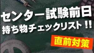 センター試験前日※持ち物チェックリスト※忘れ物に注意!!