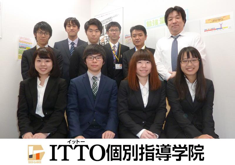 ITTO個別指導学院茨木玉櫛校(大阪いばらきキャンパス近く)のアルバイト風景