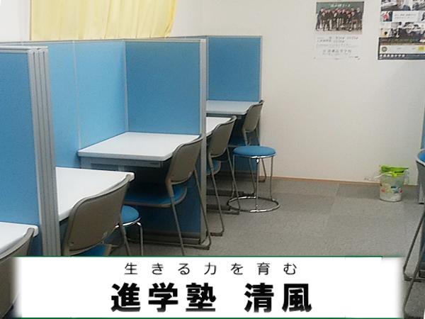 進学塾清風 のアルバイト風景1