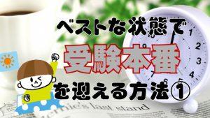 """受験本番の日をベストな""""自分""""で迎える方法!"""