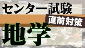 センター試験・点数アップの道~直前対策編【地学】~