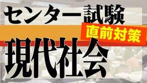 センター試験・点数アップの道~直前対策編【現代社会】~