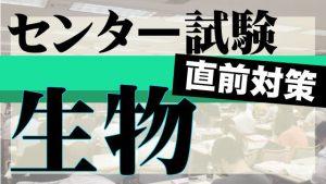 センター試験・点数アップの道~直前対策編【生物】~