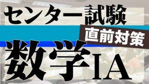 センター試験・点数アップの道~直前対策編【数ⅠA】~